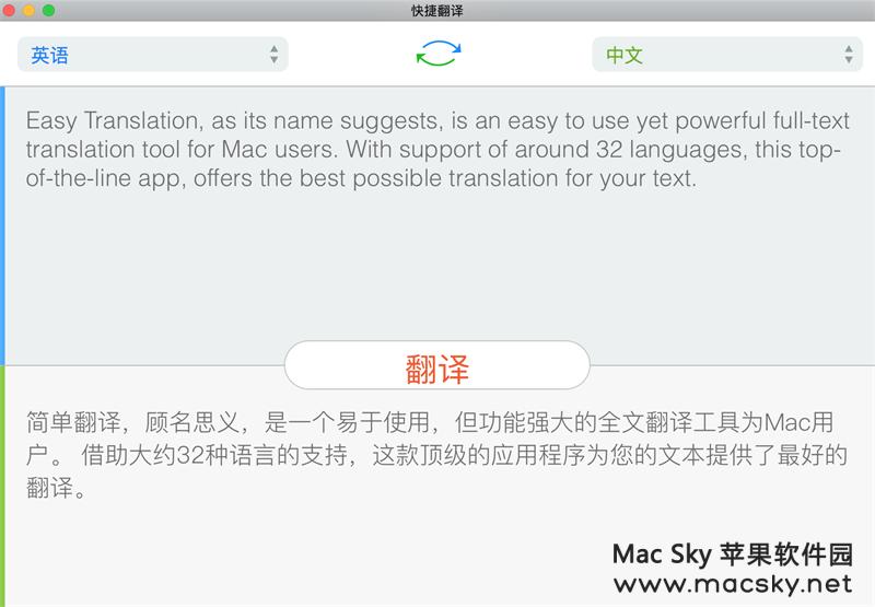 苹果系统简易语言翻译工具 Easy Translation 1.5.0 多国语言