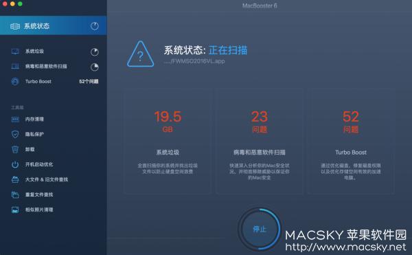 MacBooster-01 MacBooster 6 v6.0.4 中文版 系统维护垃圾清理病毒扫描工具