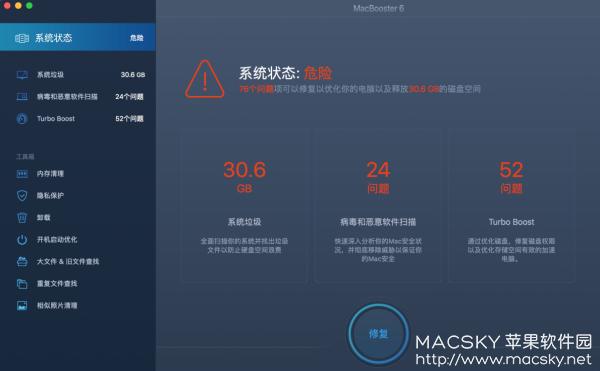 MacBooster-02 MacBooster 6 v6.0.4 中文版 系统维护垃圾清理病毒扫描工具
