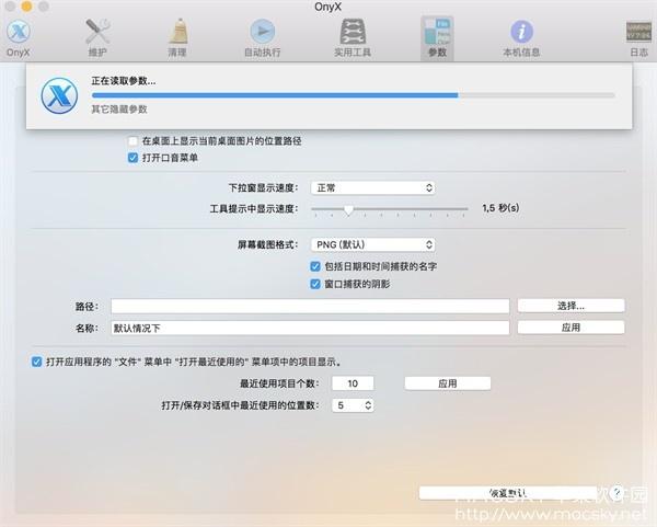 OnyX-02 OnyX 3.4.3 for Mac 专业系统维护优化清理工具