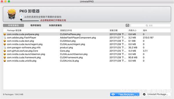 UninstallPKG-03 UninstallPKG 1.1.5 中文版 packages(.pkg)文件卸载工具
