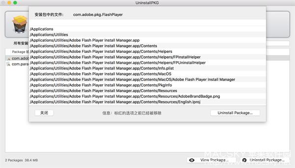 UninstallPKG-04 UninstallPKG 1.1.5 中文版 packages(.pkg)文件卸载工具