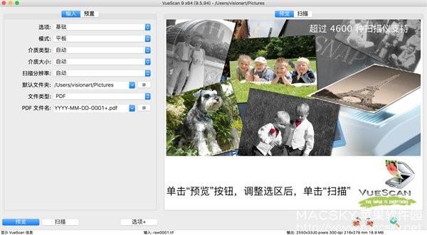 VueScan-Pro VueScan Pro 9.6.06 for Mac 中文版 万能扫描仪驱动程序
