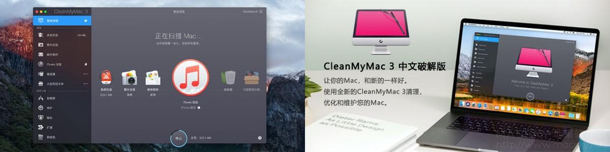 CleanMyMac 3.9.3 for Mac 中文正式版 系统清理优化工具